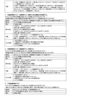 ぷらん2.jpg