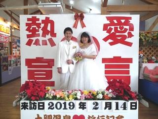 バレンタイン 伊豆市.jpg