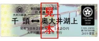 特別乗車券.jpg