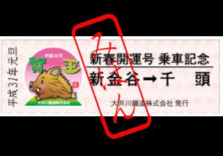 記念乗車券(みほん)1.png
