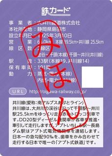 鉄カード うら みほん.jpg
