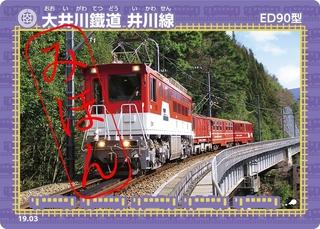 鉄カード おもて見本.jpg